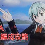【AC】第一次サーモン沖海戦(5-3-A) 軽巡1重巡2航巡3 プレイ動画