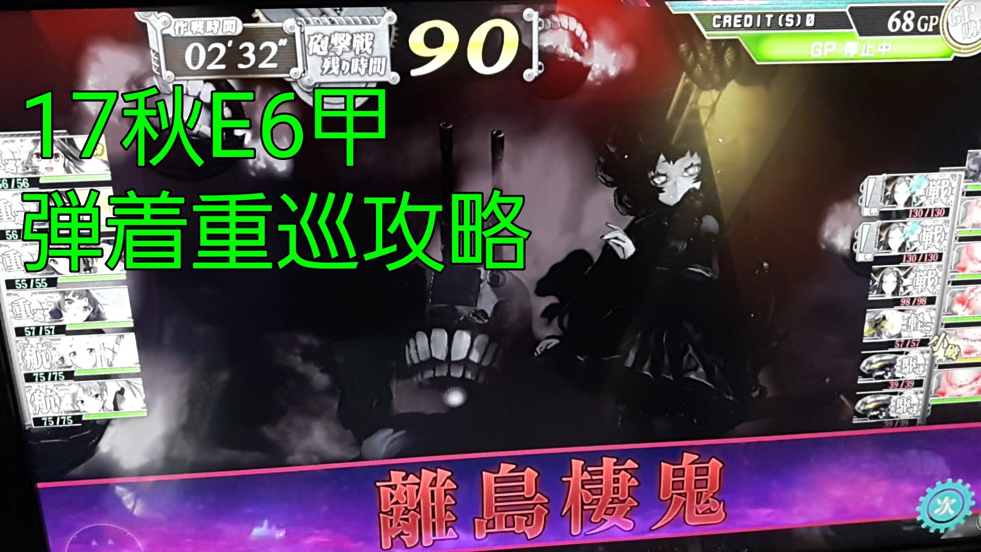 【AC】ピーコック島攻略作戦(17秋E6甲) 重巡4空母2 プレイ動画