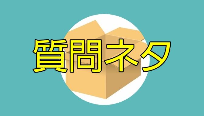 【質問箱】5-3を潜水艦でS勝利したい!