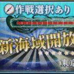 【AC】東京急行(5-4-B)攻略 ※9/24更新