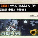 【AC】合同演習 夜戦(意味深)