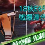 【AC】MI島確保作戦(18秋E6甲) 軽巡1空母5 プレイ動画