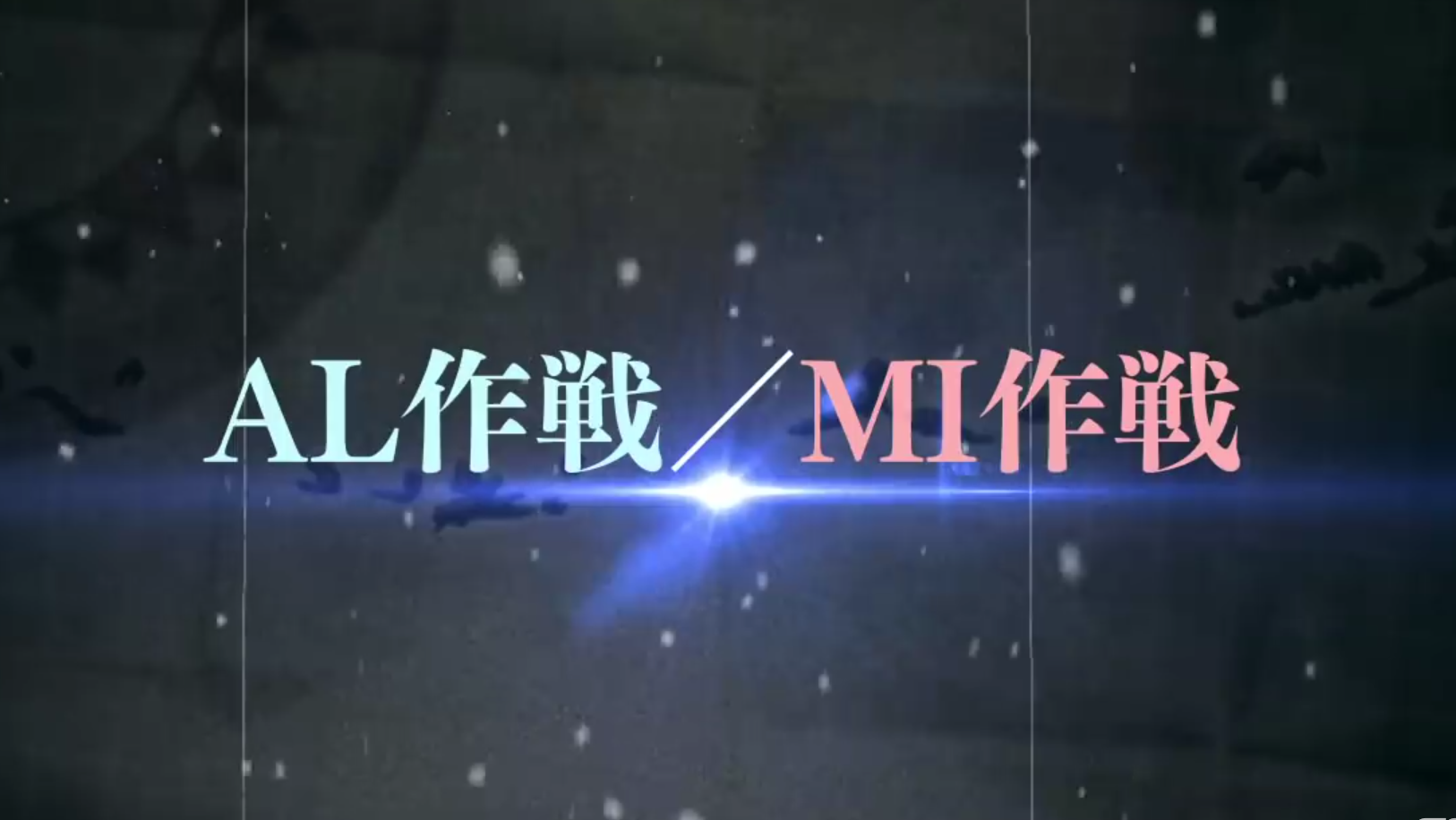 【AC】「AL作戦」明日からスタート!! -近況報告等-