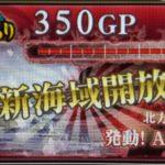 【AC】E2 発動!AL作戦(甲作戦)攻略