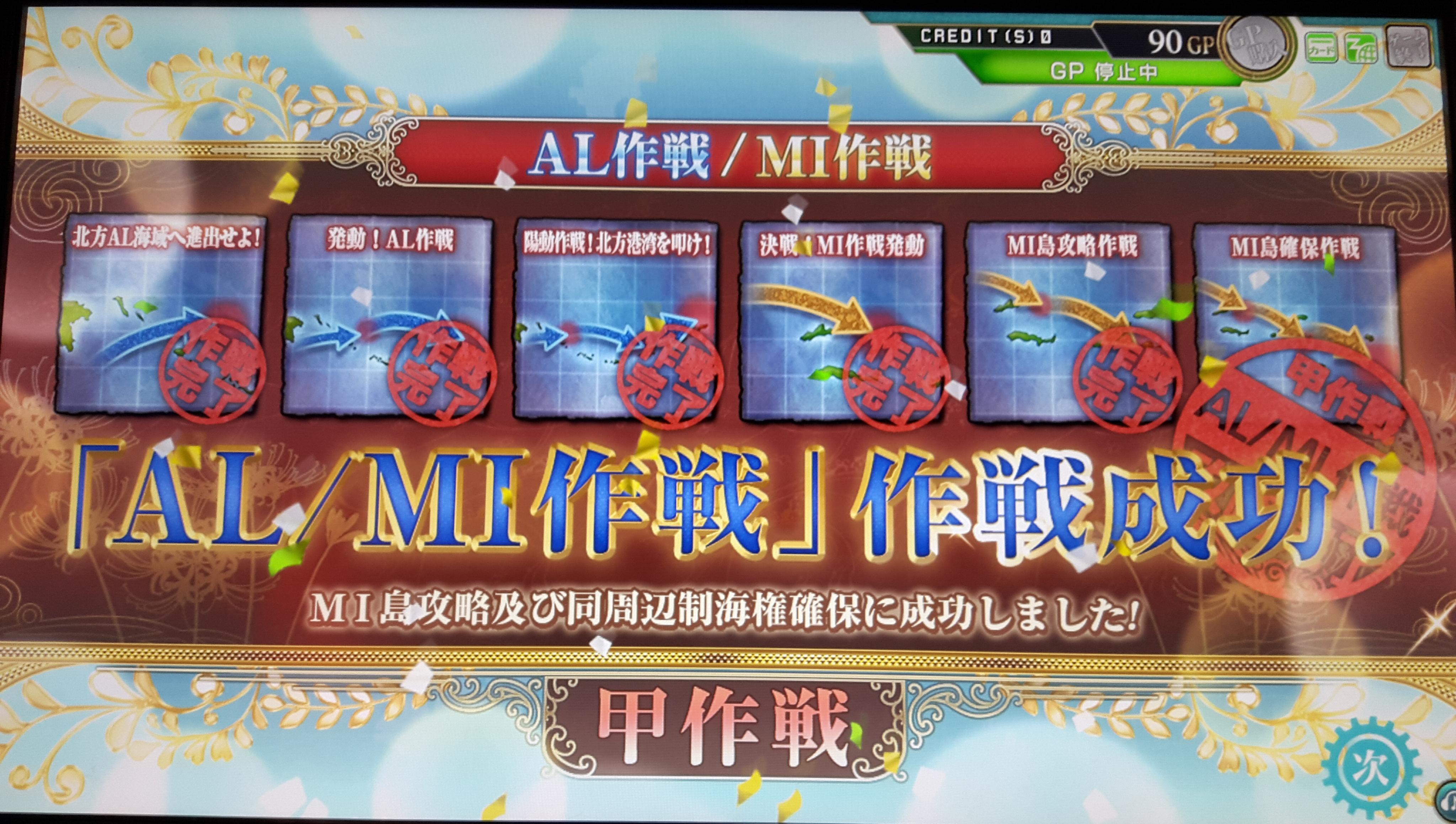【AC】E6甲攻略完了のご報告