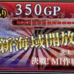 【AC】E4 決戦!MI作戦発動(甲作戦)攻略