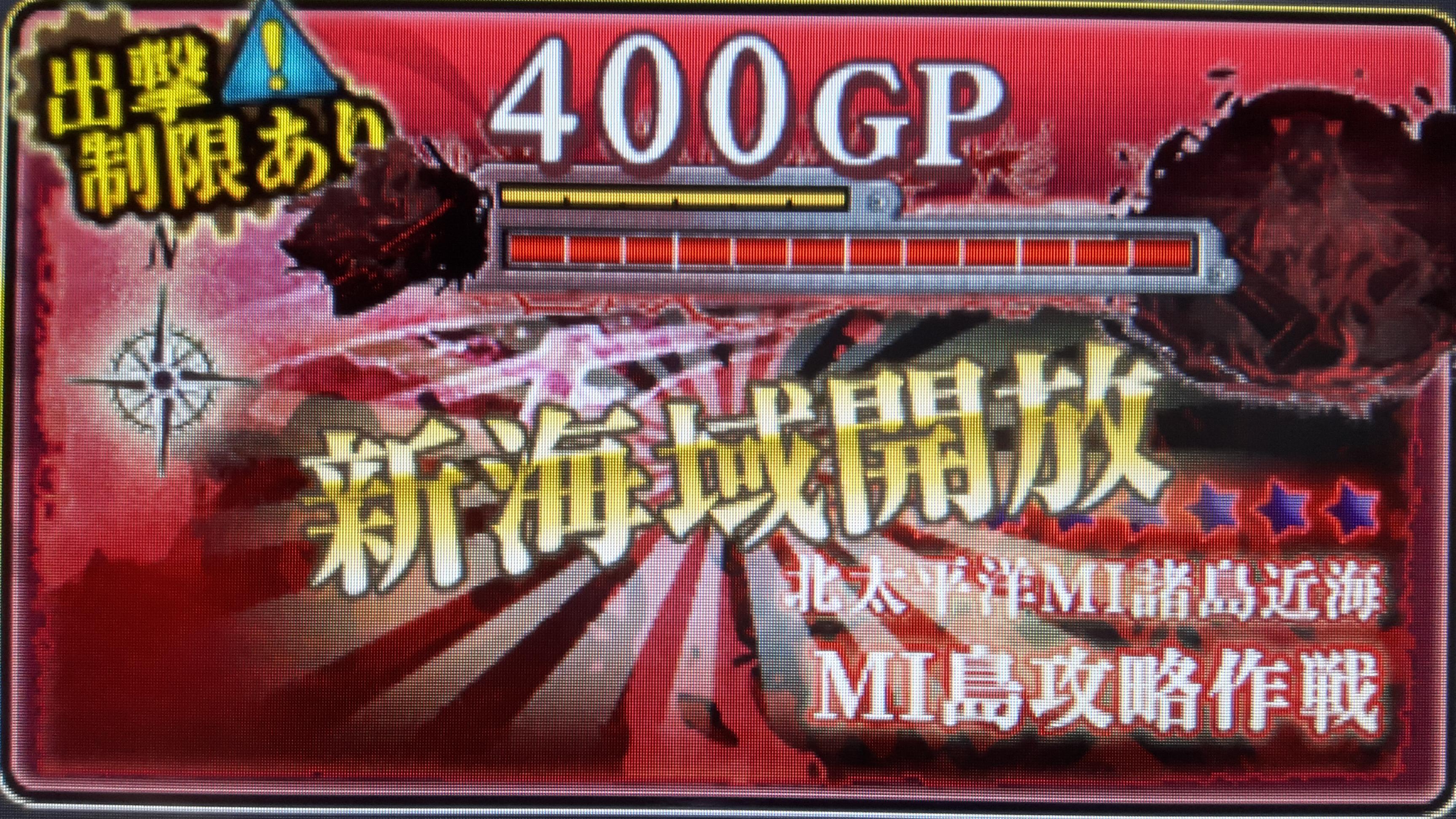 【AC】E5 MI島攻略作戦(甲作戦)攻略