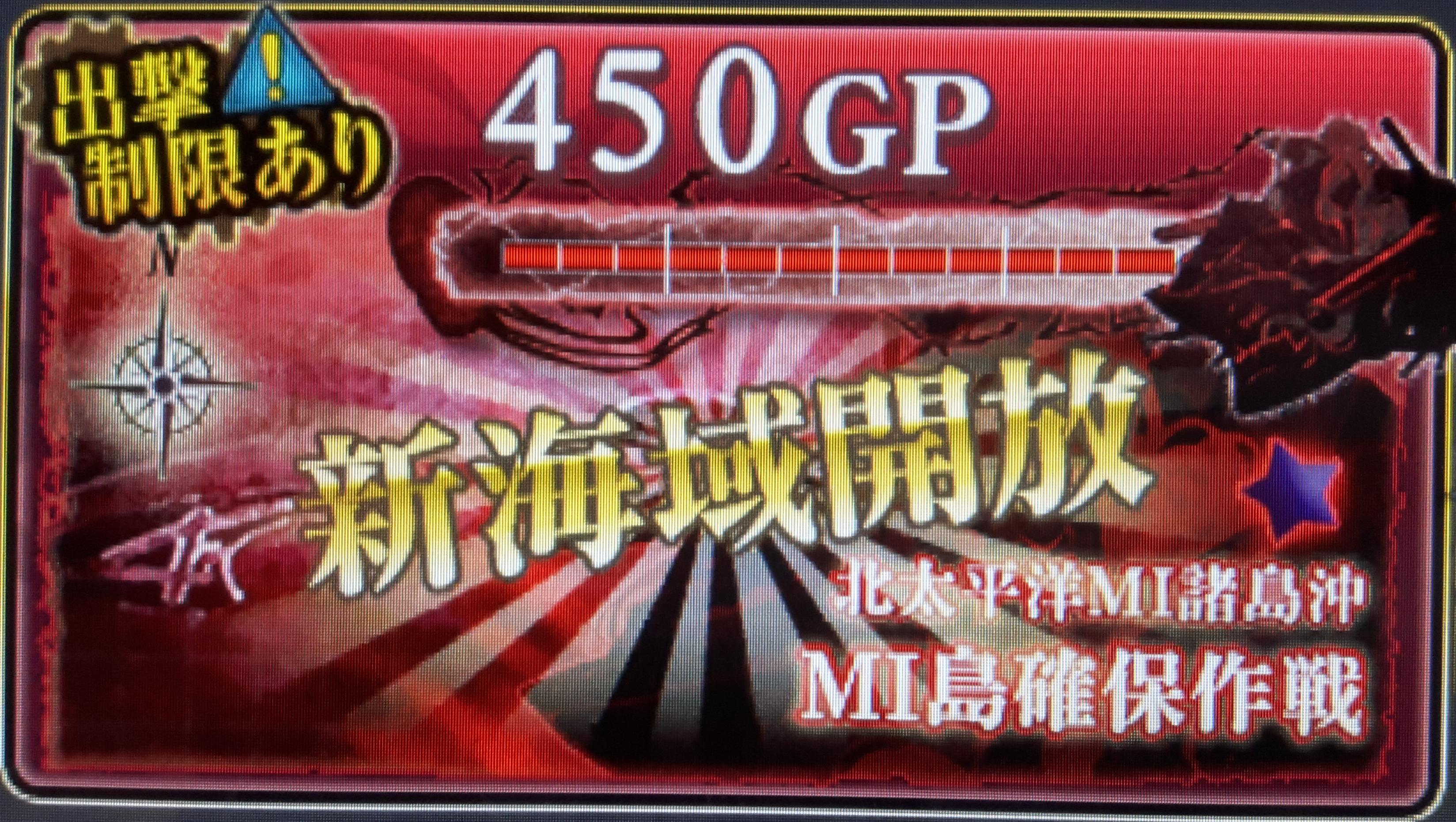 【AC】E6 MI島確保作戦(甲作戦)攻略