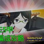 【AC】MI島攻略作戦(18秋E5甲) 戦艦4空母2 プレイ動画