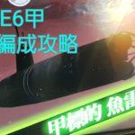 【AC】MI島確保作戦(18秋E6甲) 駆逐1雷巡2空母3 プレイ動画