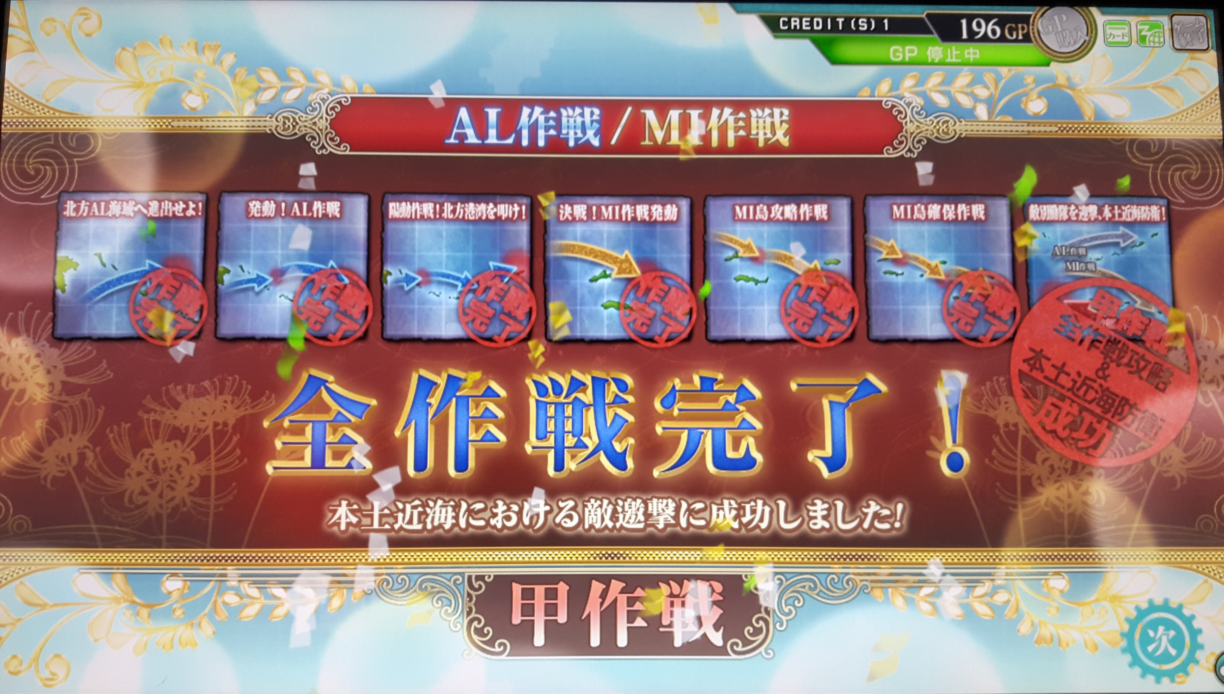 【AC】E7甲攻略完了のご報告