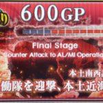 【AC】E7(EO海域) 敵別働隊を迎撃、本土近海防衛!(甲作戦)攻略