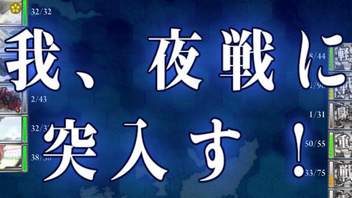 【AC】AC版夜戦火力ランキング表 ※12/8更新