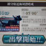 【AC】鎮守府近海対潜哨戒(1-5)攻略