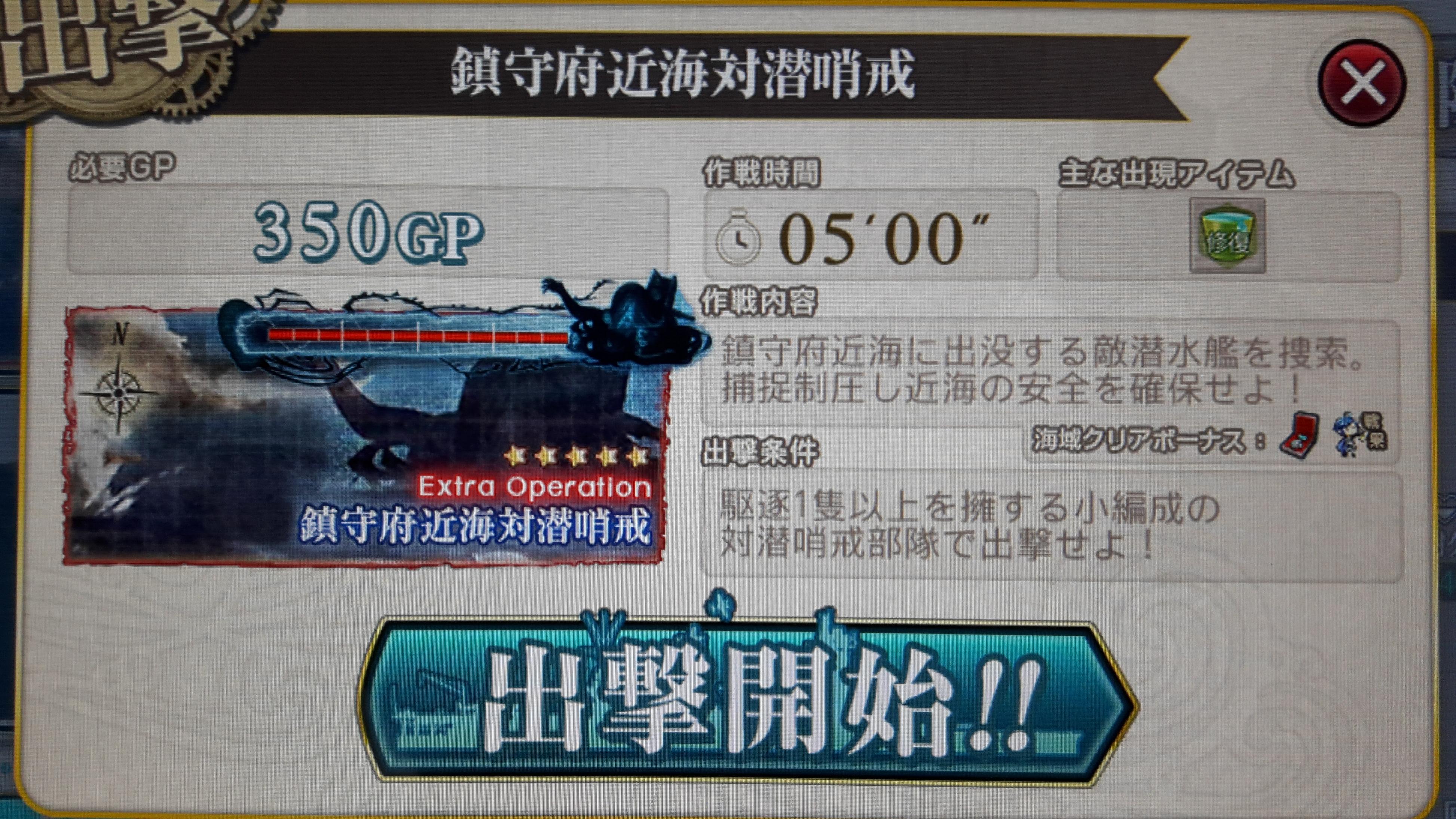 【AC】鎮守府近海対潜哨戒(1-5)攻略 ※2/3更新