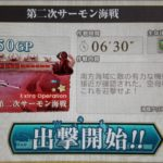 【AC】第二次サーモン沖海戦(5-5)攻略 ※1/6更新