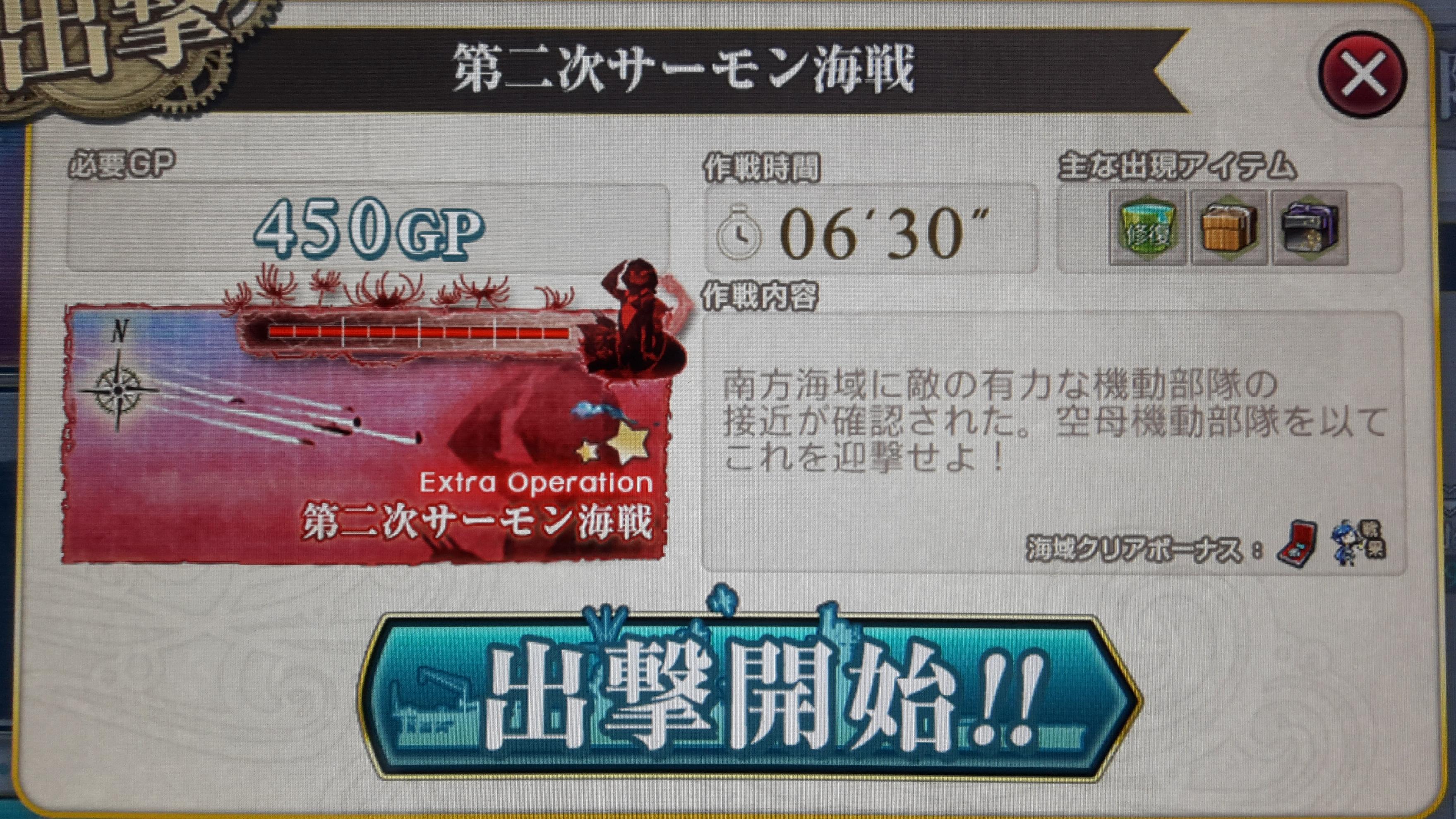 【AC】第二次サーモン沖海戦(5-5)攻略 ※4/12更新