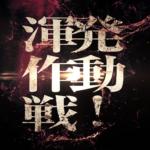 【AC】イベント海域詳細が公開!?