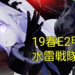 【AC】第二次渾作戦(19春E2甲) 駆逐4軽巡2 プレイ動画