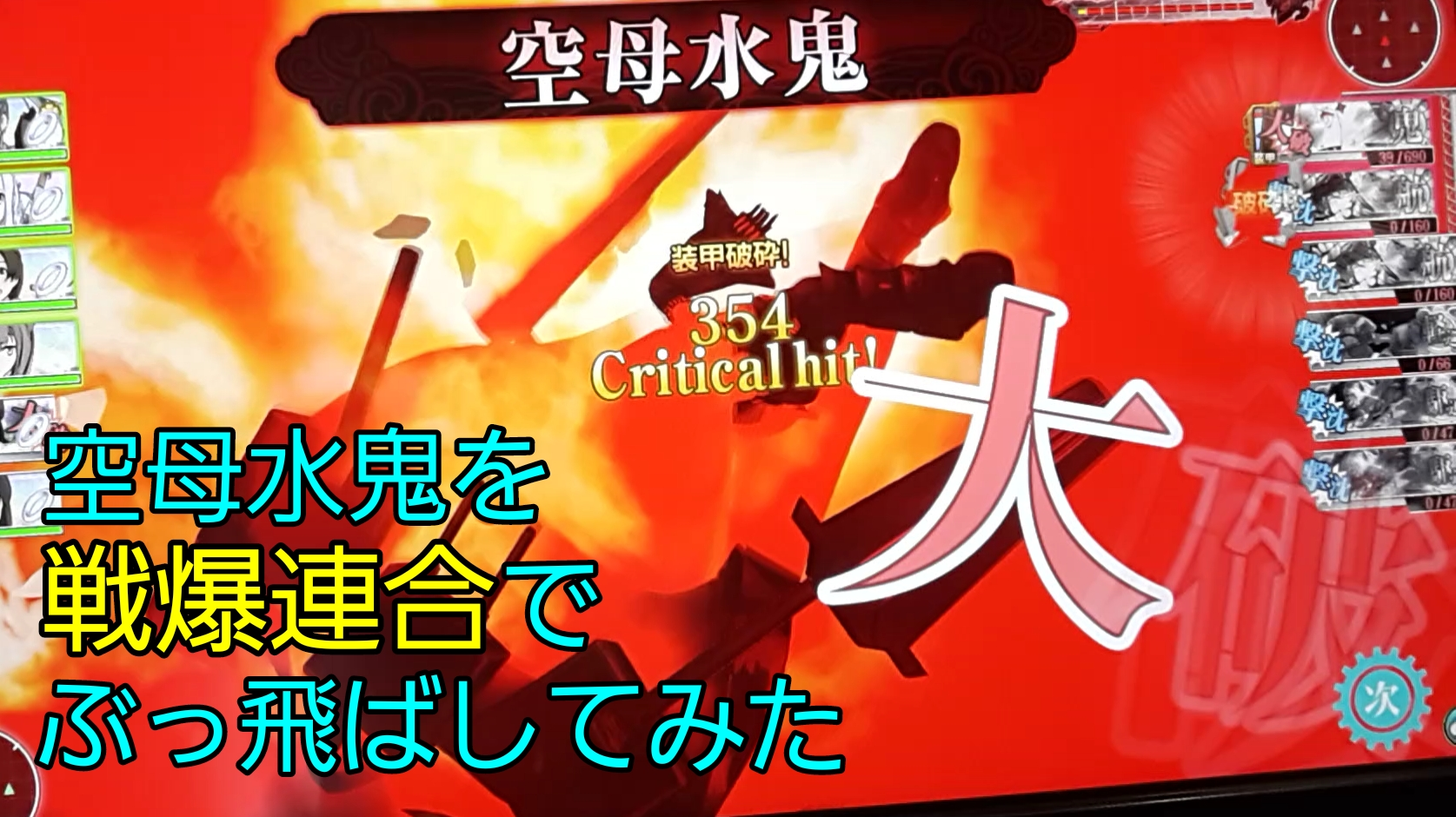 【AC】敵機動部隊迎撃戦(19春E5甲) 空母6 プレイ動画