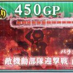 【AC】E4 敵機動部隊迎撃戦 前哨戦 攻略