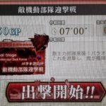 【AC】E5 敵機動部隊迎撃戦(甲作戦)攻略