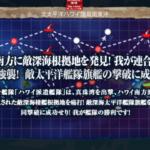 【本家】発動!友軍救援「第二次ハワイ作戦」E5甲ゲージ破壊動画