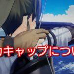 【AC】艦これの重要システム「火力キャップ」とは? ※2/22更新