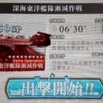 【AC】深海東洋艦隊漸減作戦(4-5) 攻略 ※8/5更新
