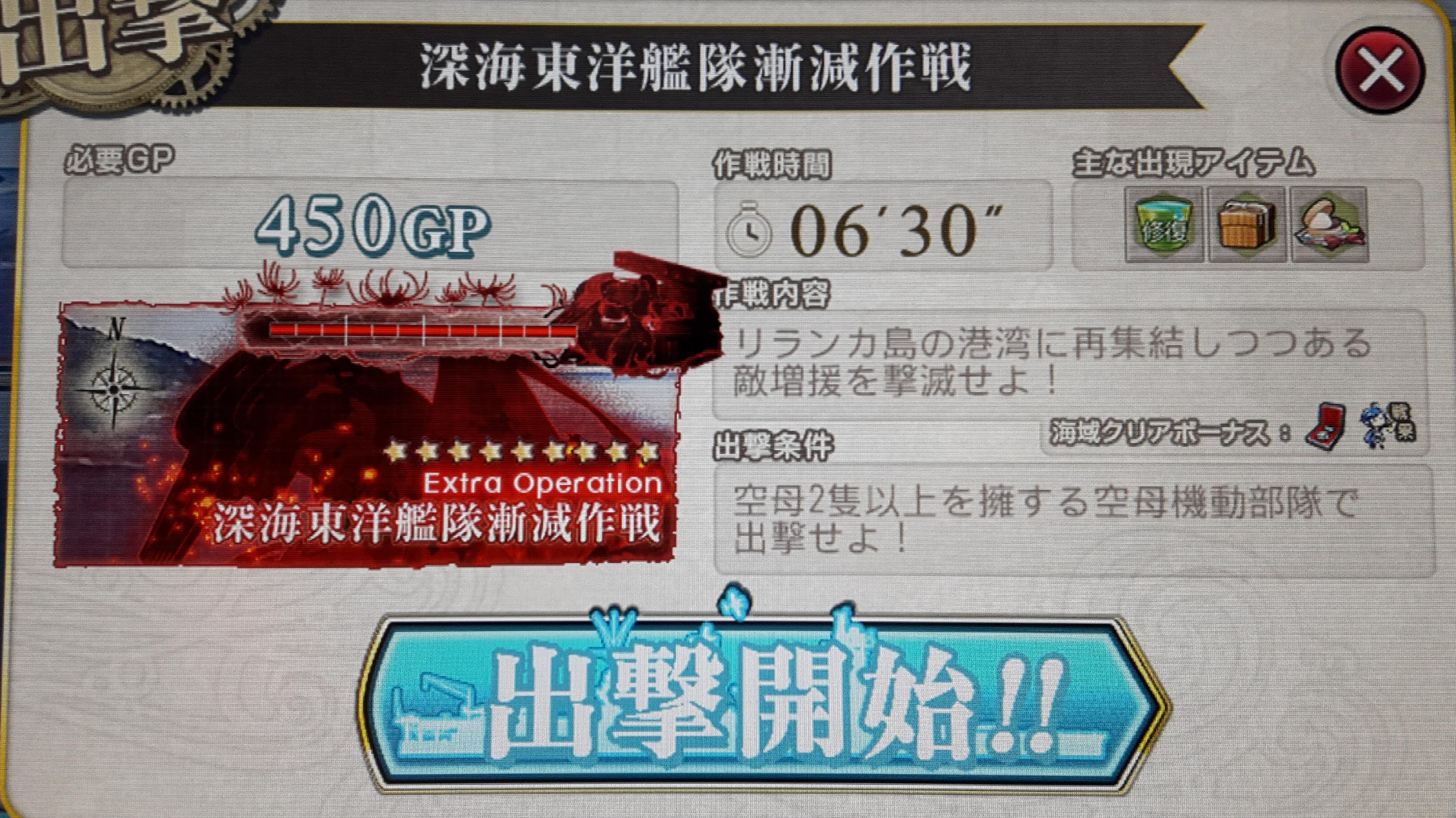 【AC】深海東洋艦隊漸減作戦(4-5) 攻略 ※9/18更新