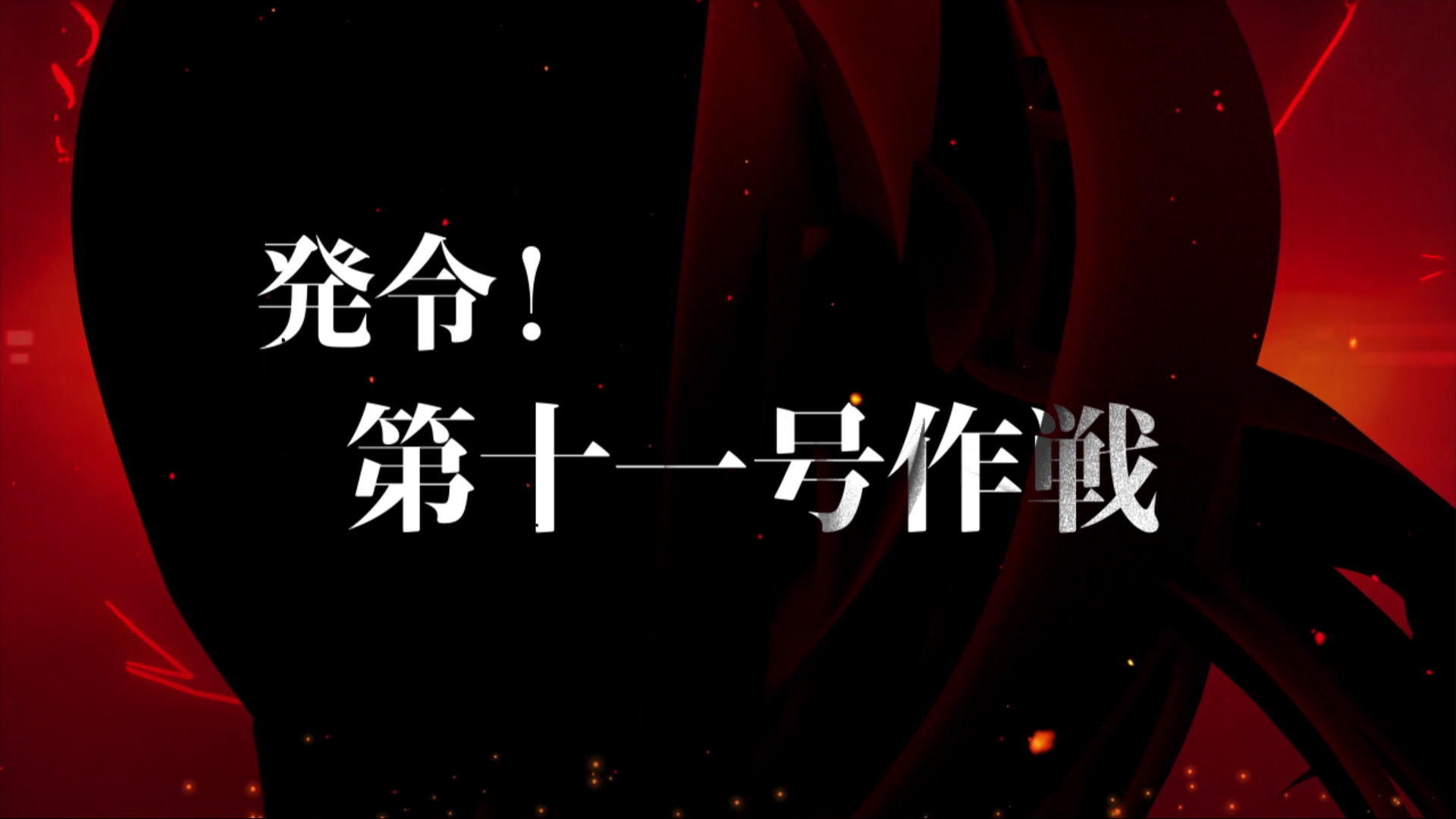 【AC】「発令!第十一号作戦」初見プレイ用編成メモ