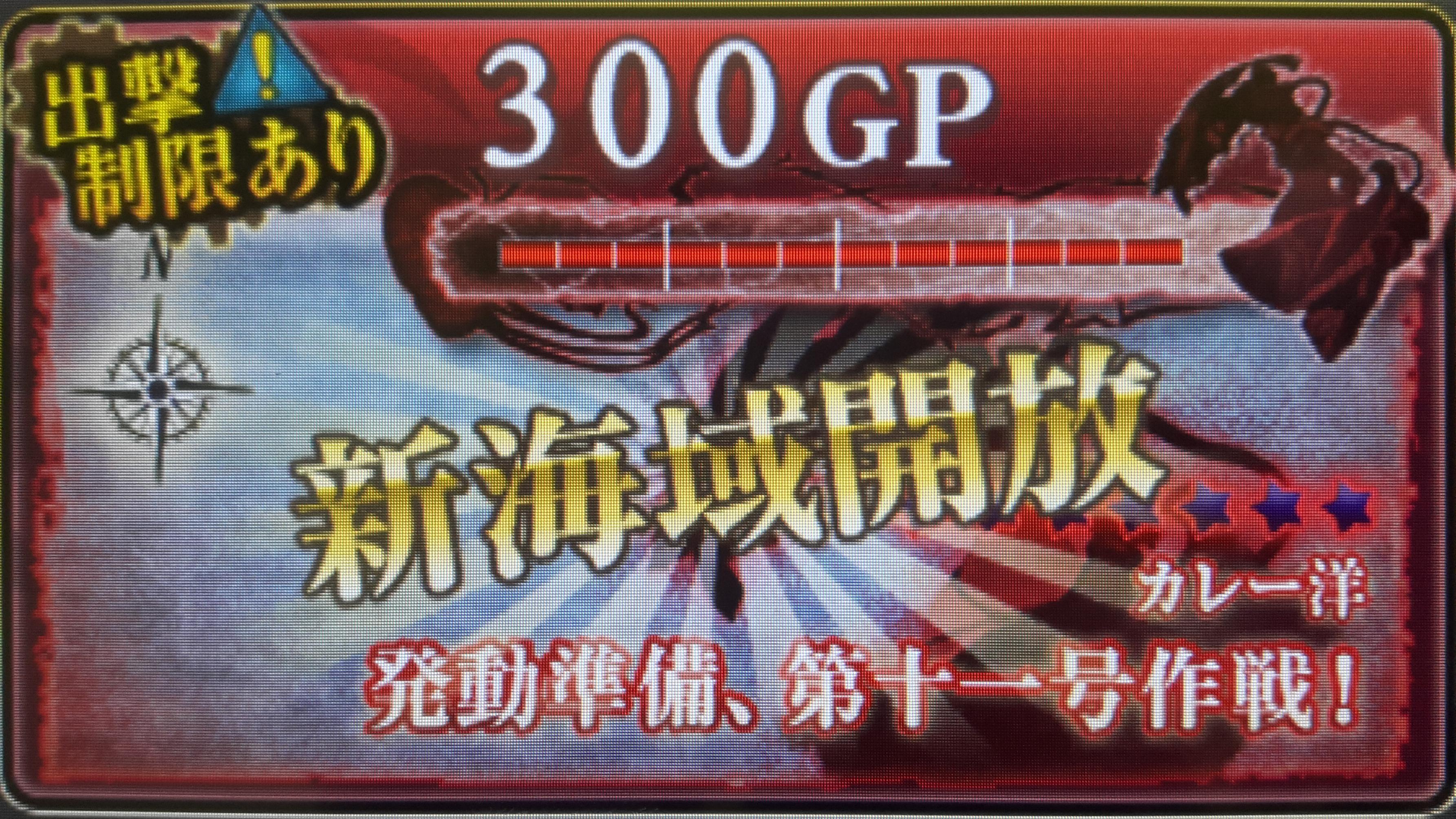 【AC】E1 発動準備、第十一号作戦!(甲作戦)攻略