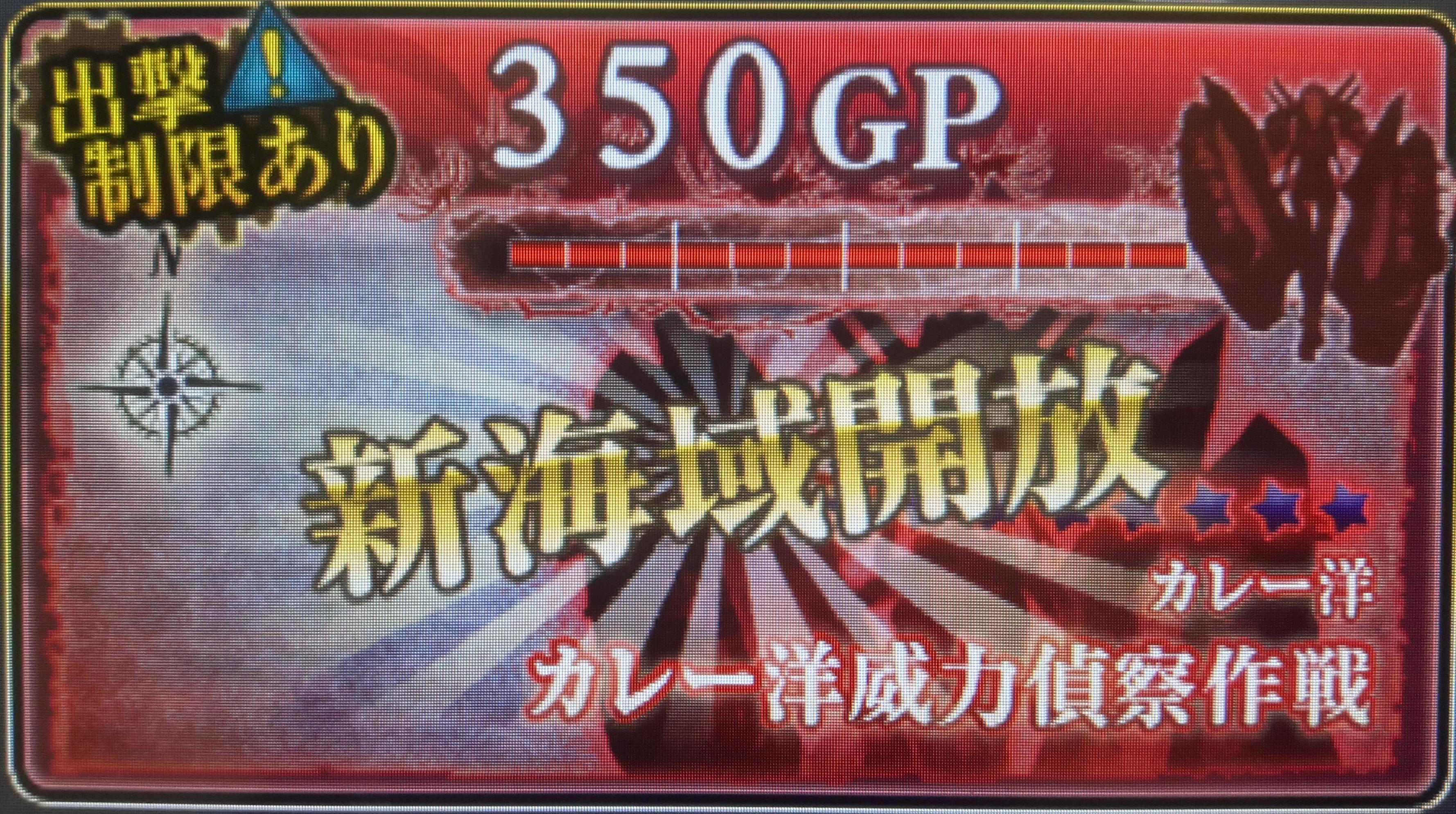 【AC】E2 カレー洋威力偵察作戦(甲作戦)攻略