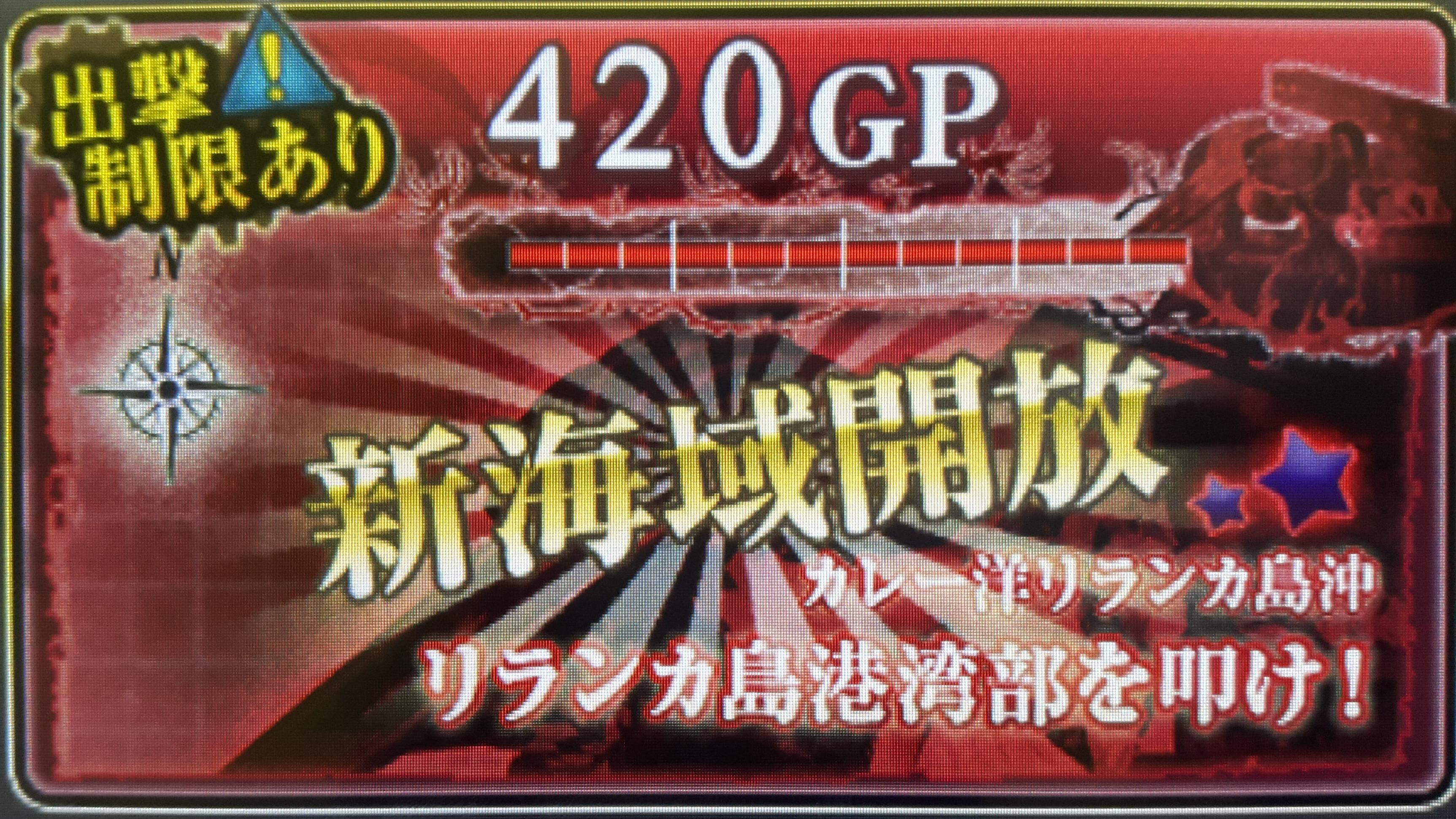 【AC】E5 リランカ島港湾部を叩け!(甲作戦)攻略