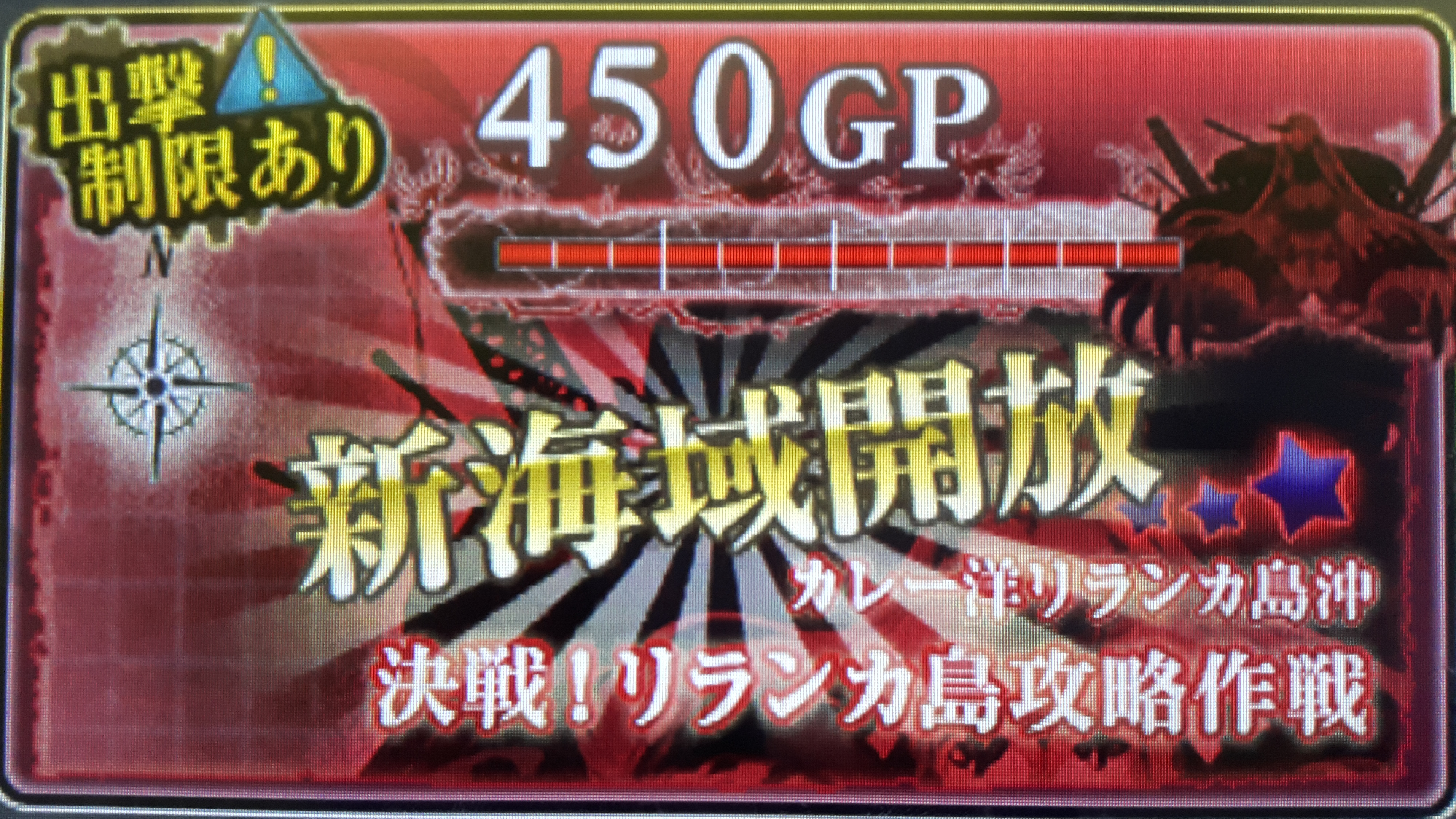 【AC】E6 決戦!リランカ島攻略作戦(甲作戦)攻略