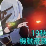 【AC】アンズ環礁泊地撃滅作戦(19秋E8甲) 空母4戦艦1駆逐1 プレイ動画