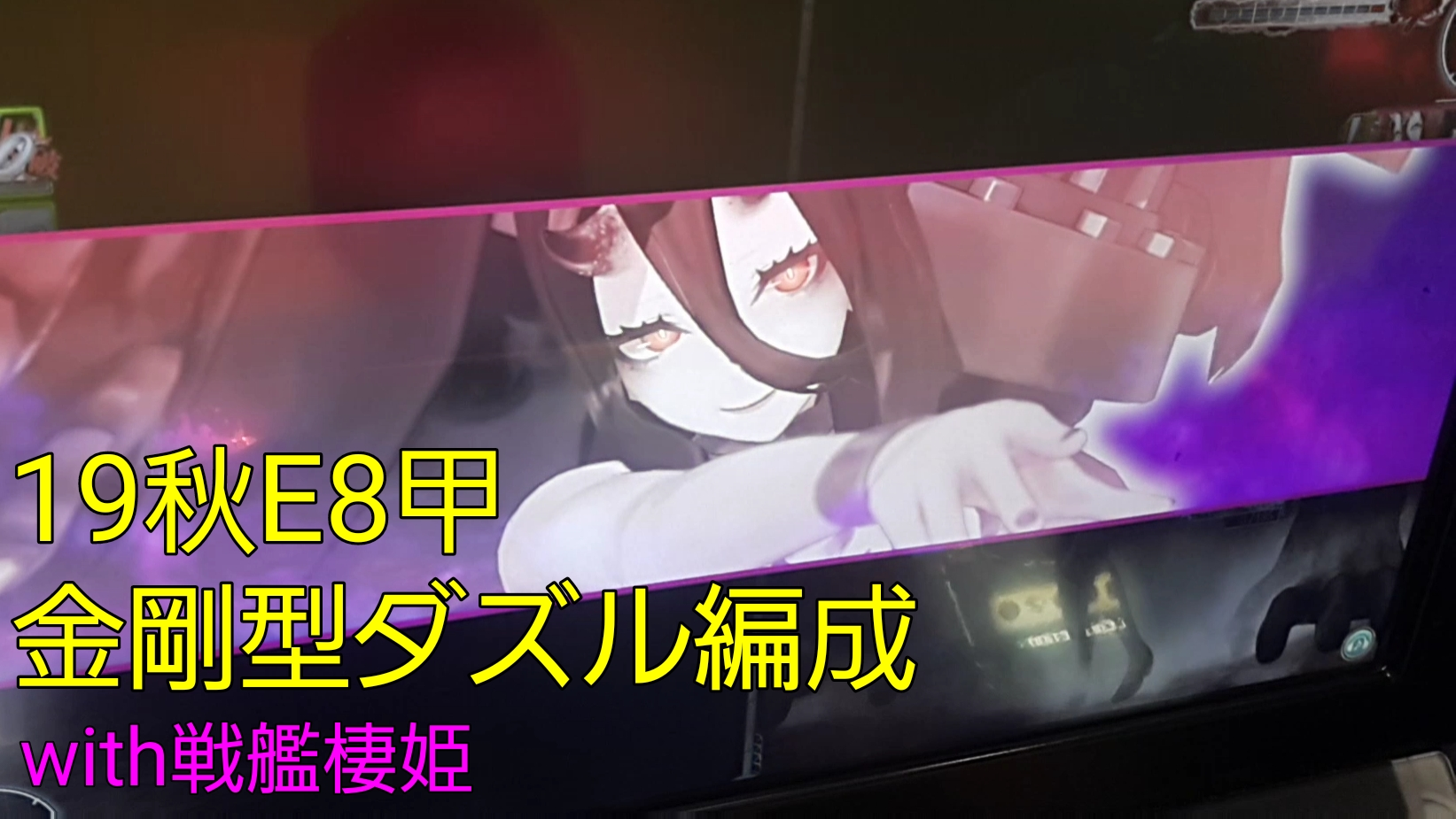【AC】アンズ環礁泊地撃滅作戦(19秋E8甲) 戦艦5重巡1 プレイ動画