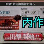 【AC】E7 進撃!敵秘匿艦隊泊地へ(丙作戦)攻略