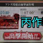 【AC】E8 アンズ環礁泊地撃滅作戦(丙作戦)攻略