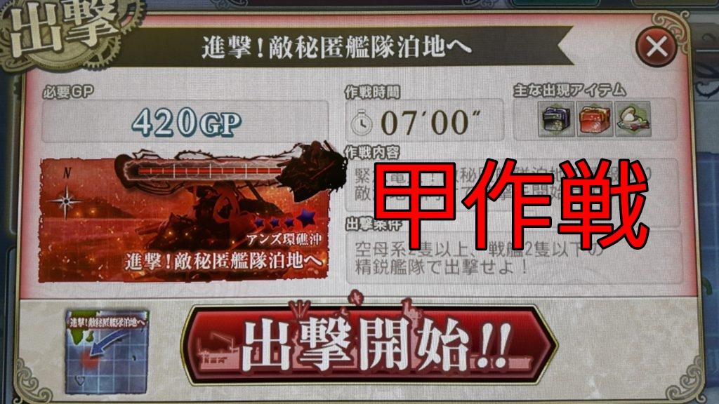 【AC】E7 進撃!敵秘匿艦隊泊地へ(甲作戦)攻略