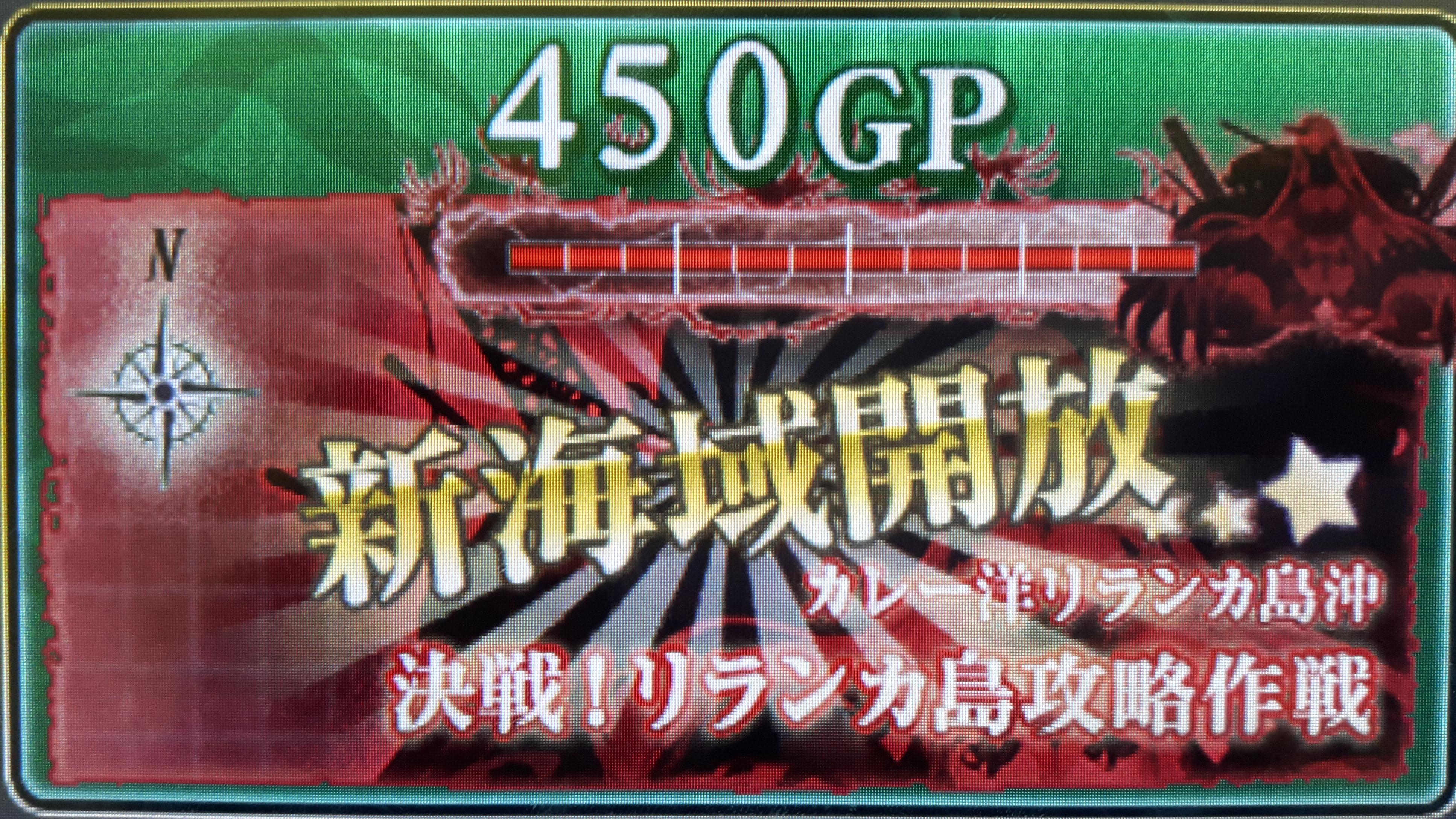 【AC】E6 決戦!リランカ島攻略作戦(丙作戦)攻略