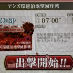 【AC】E8 アンズ環礁泊地撃滅作戦(甲作戦)攻略