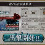 【AC】沖ノ島沖戦闘哨戒(2-5) 攻略 ※2/3更新