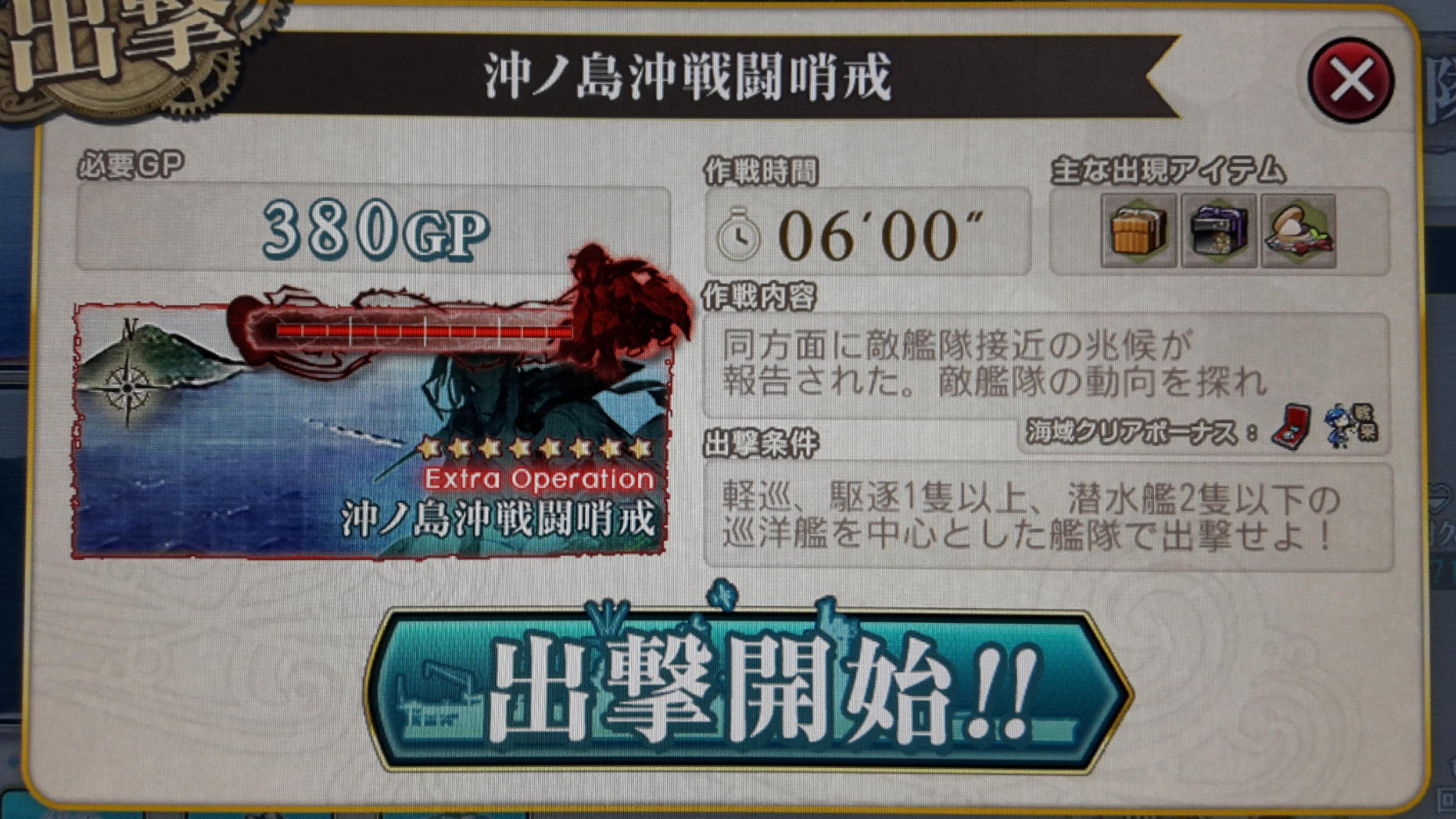 【AC】沖ノ島沖戦闘哨戒(2-5) 攻略