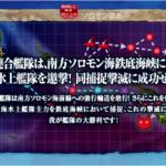 【本家】進撃!第二次作戦「南方作戦」 E6甲ゲージ破壊