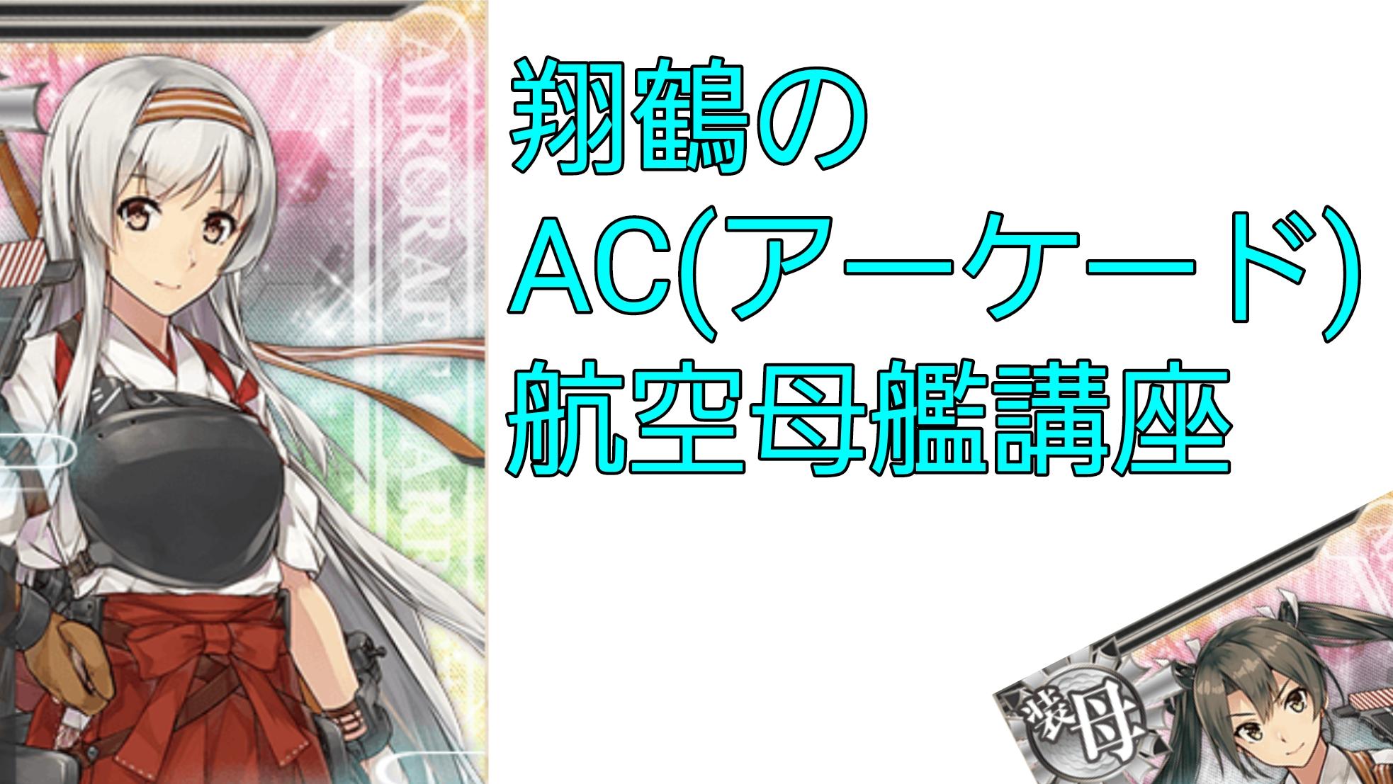 翔鶴のAC(アーケード)航空母艦講座