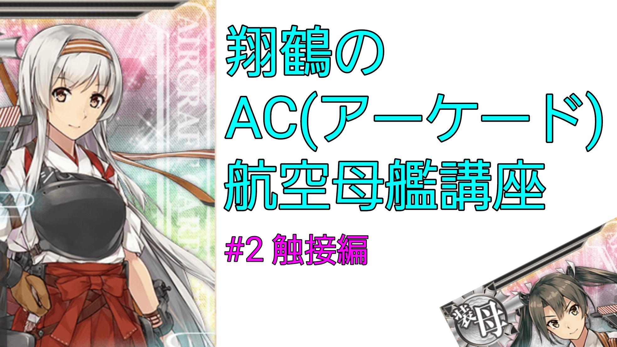 #2 翔鶴のAC(アーケード)航空母艦講座 触接編