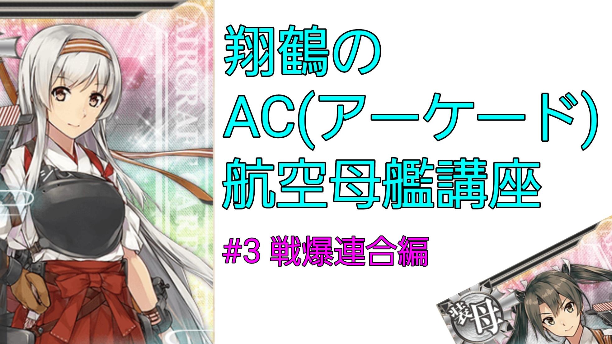 #3 翔鶴のAC(アーケード)航空母艦講座 戦爆連合編