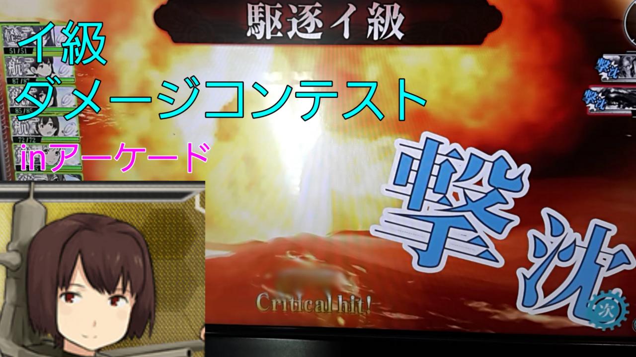 第21回イ級ダメージコンテスト inアーケード