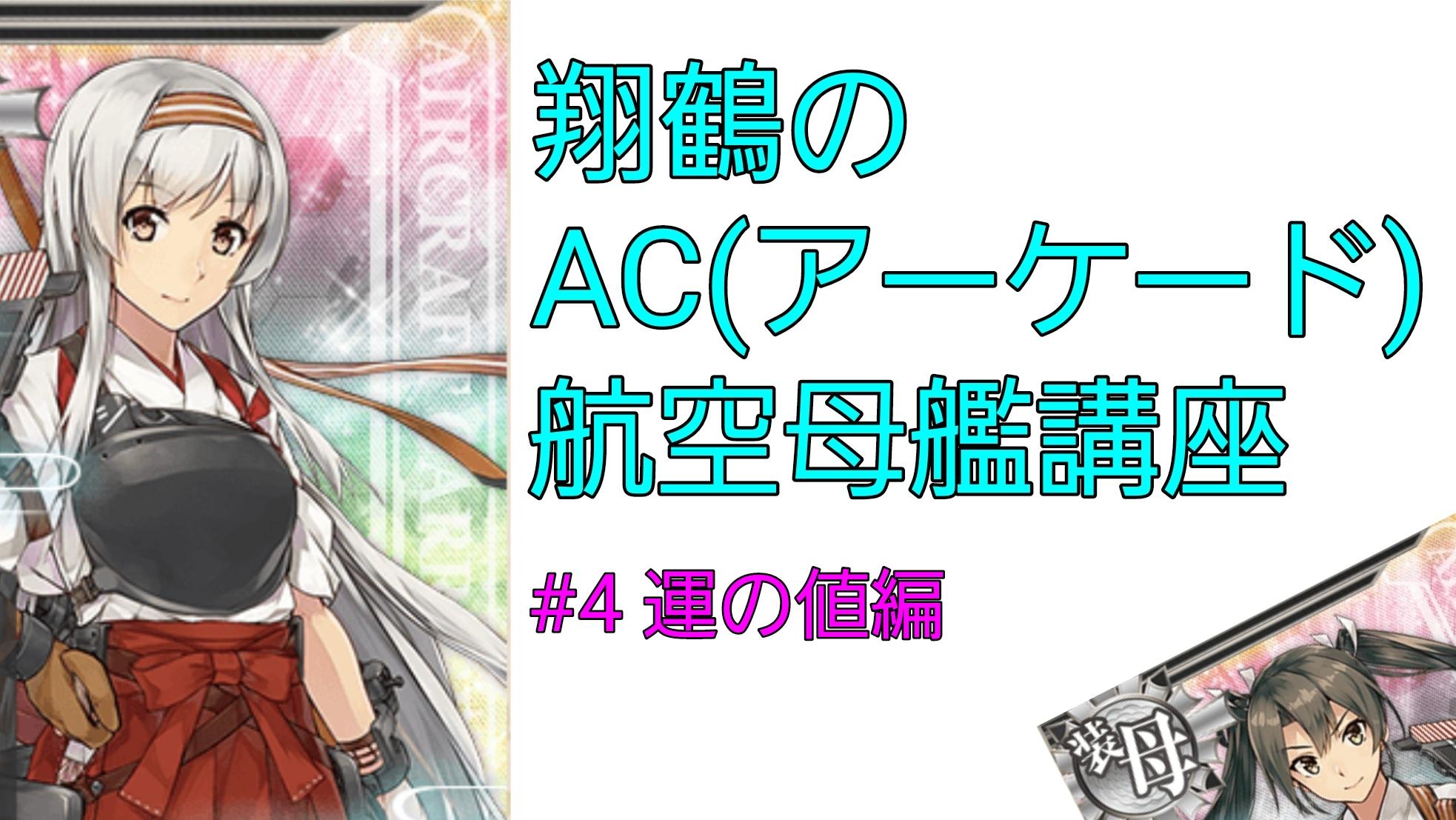 #4 翔鶴のAC(アーケード)航空母艦講座 運の値編